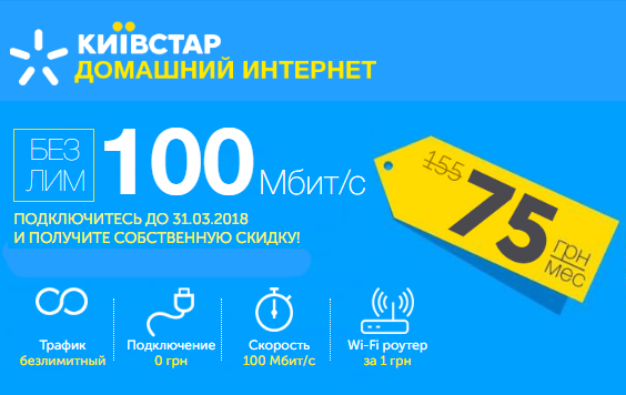 100мгбит за 75 грн