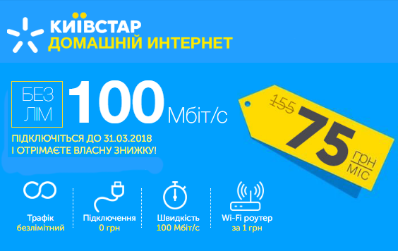 100мгбит за 70грн